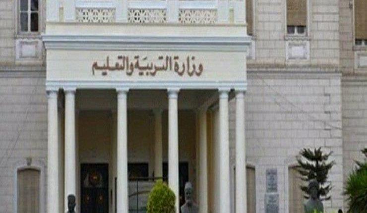 «التربية والتعليم» تقرر إنهاء العام الدراسي لسنوات النقل 30 أبريل الجاري