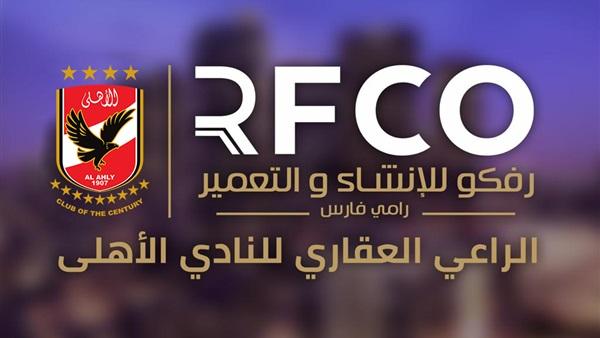 « رفكو » تعلن توقيع عقود رعاية للنادي الأهلي لمدة موسمين